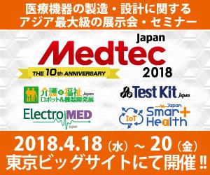 MEDTEC2018_bunner_2_J_high
